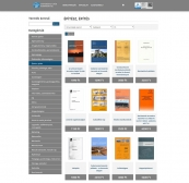 Universitas-Győr Nonprofit Kft. weboldala, Webshop
